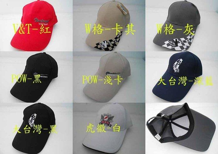 //阿寄帽舖//流行棒球帽/休閒帽最新帽款!!