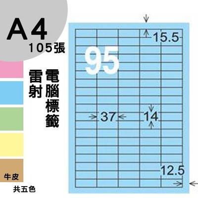 【兩盒免運】 龍德 電腦標籤紙 95格 LD-873-B-A  淺藍色 105張  影印 雷射 噴墨 三用 標籤 出貨