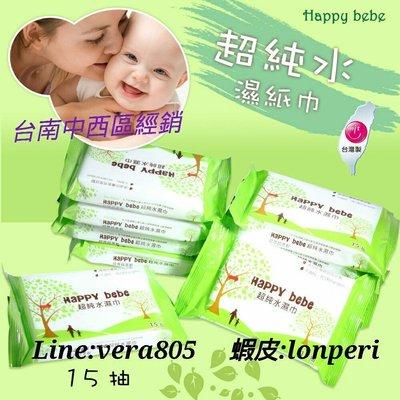 【Happy bebe】 超純水濕紙巾 15抽隨身包×60包入 南六製造