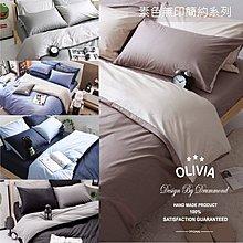【OLIVIA 】素色簡約無印玩色系列   單人薄床包+美式枕套  組合 【不含被套】兩組免運