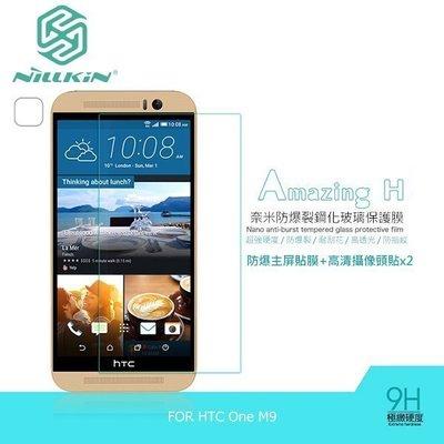 *PHONE寶*NILLKIN HTC One M9 Amazing H 防爆鋼化玻璃貼 9H硬度 含超清鏡頭貼