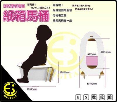 ES數位 日本原裝進口 紙箱馬桶 組裝型馬桶 輕便型馬桶 露營 開車族 防災避難 幼兒馬桶