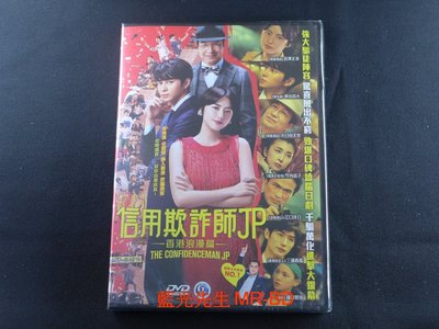 [DVD] - 信用詐欺師JP : 香港浪漫篇 The Confidence Man JP 特收版