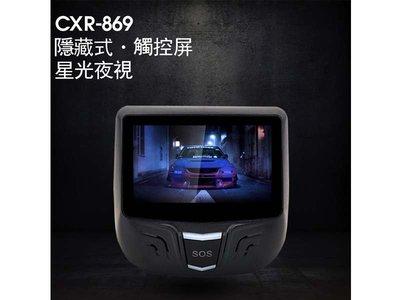 《達克冷光實體店面》 征服者 雷達眼 wifi監控 CXR-869 免支架行車紀錄警示器 全台超過20家配合施工音響店