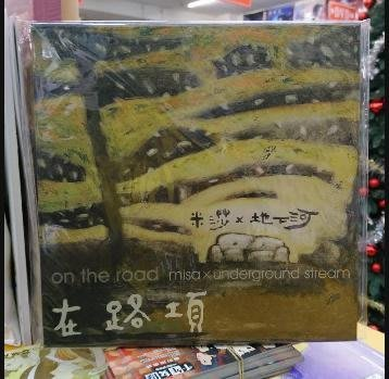 米莎x地下河 在路項 華語[CD客家音樂] 2019/6/28日發行