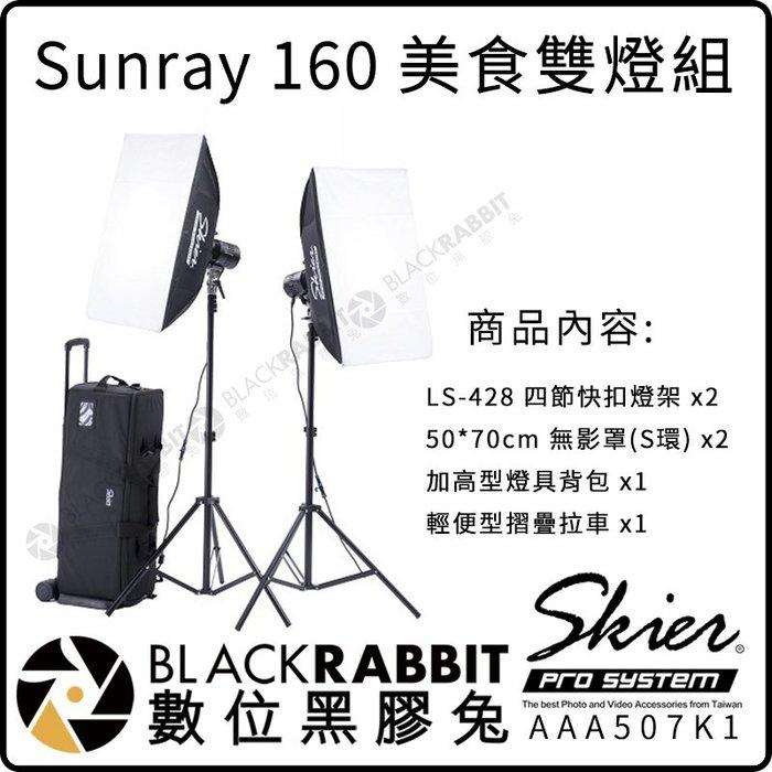 數位黑膠兔【 Skier Sunray 160 美食雙燈組 】拍攝 鋁合金 打光 棚燈 補光燈 攝影棚燈 控光片 蜂巢