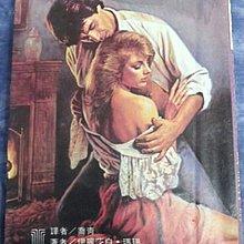 【兩手書坊】翻譯羅曼史小說 ~《迷離情結》伊莉莎白.瑪瑞 著~S2