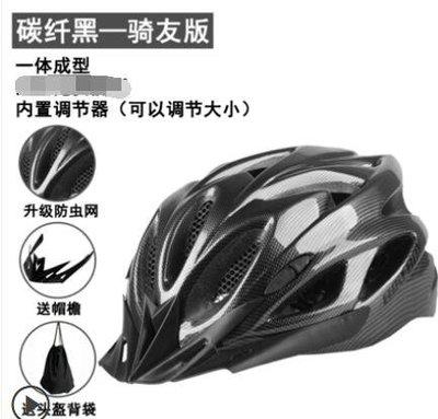 騎行頭盔一體成型騎行裝備安全帽