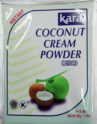 【豐食堂】印尼 KARA Santan Kelapa Bubuk 佳樂 椰漿粉 50g