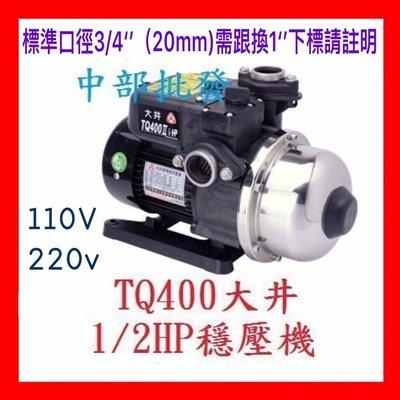 『中部批發』大井 TQ400 1/2HP 電子穩壓加壓馬達 靜音加壓機 塑鋼恆壓機 電子式穩壓機  抽水機 低噪音