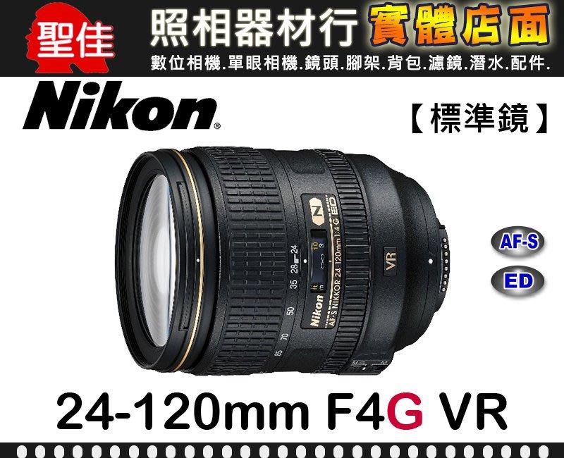 【補貨中1080912】NIKON AF-S 24-120mm F4G VR 平行輸入 盒裝 彩盒