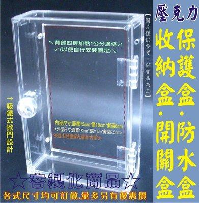 蘆洲長田廣告{壓克力工廠}門口機盒 對講機盒 感應器 刷卡機 電鈴盒 保護蓋 防護罩 磁鐵 掀門 名片展示架 壓克力櫃