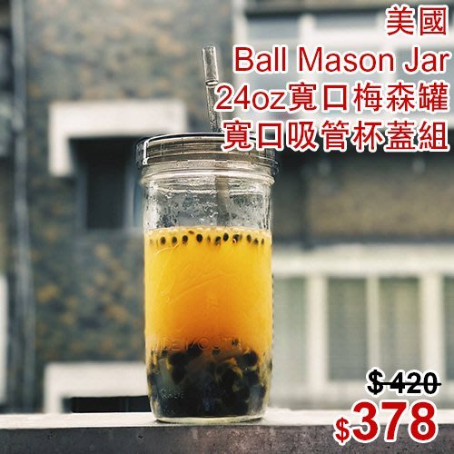 【光合作用】美國 Ball Mason Jar 24oz寬口梅森罐 寬口吸管杯蓋組(現貨) 水瓶、環保、咖啡、檸檬汁