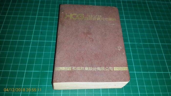 《HCG  1988~1989 產品安裝尺寸圖集 》和成欣業 77.6.20 小手冊【CS 超聖文化讚】