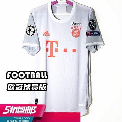 溜溜球員版2021拜仁慕尼黑歐冠客場主場球衣正品足球服阿迪達斯FR4021 台南市