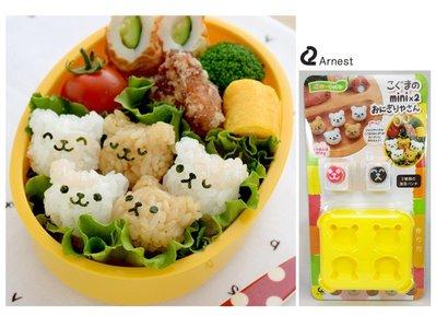 【橘白小舖】日本進口 Arnest 正版 小熊 一口 飯糰 模具 飯團 飯模 壓模 模型 模具 便當 裝飾 頭型 迷你