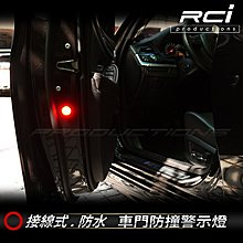 RC HID LED 專賣店 警示燈 防撞警示燈 車門警示燈 車門燈 防撞燈 閃爍警示 接線式 適用多車款