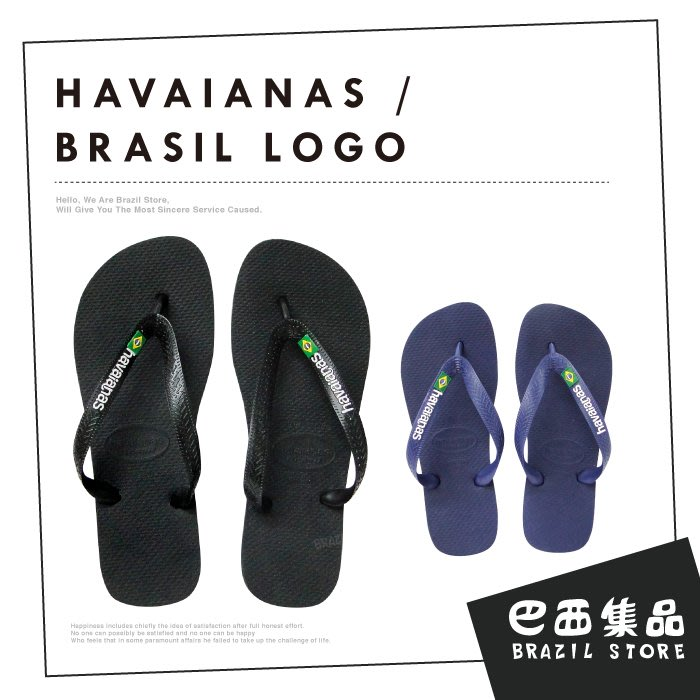 HAVAIANAS 國旗標誌Brasil Logo 夾心鞋底粗帶人字拖鞋 .巴西集品