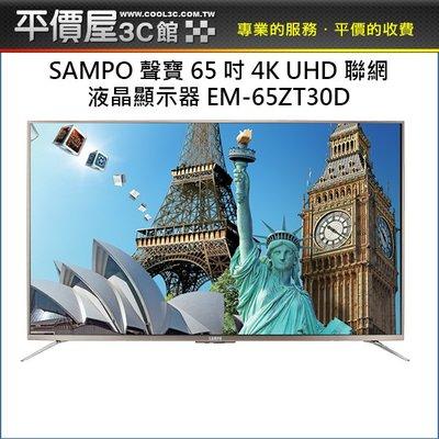 《平價屋3C 》SAMPO 聲寶 65吋 EM-65ZT30D  65型 液晶螢幕 液晶電視 液晶顯示器 有遙控器