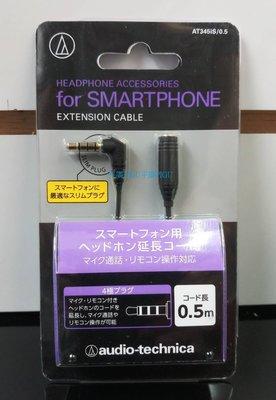 配件 耳機配件 鐵三角 audio-t...