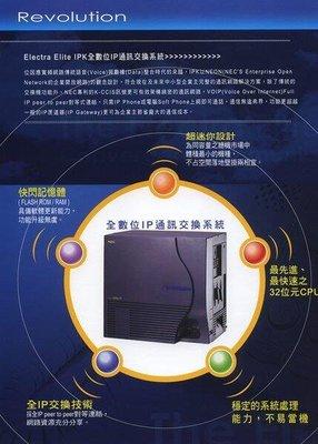 大台北科技~NEC  IPK  IPS  IPX  NEAX MX-1000 TOPAZ 系列 電話 總機