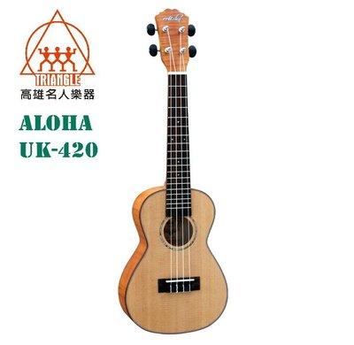【名人樂器全館免運】Aloha UK-420 23吋 面單板雲杉 烏克麗麗 附琴袋