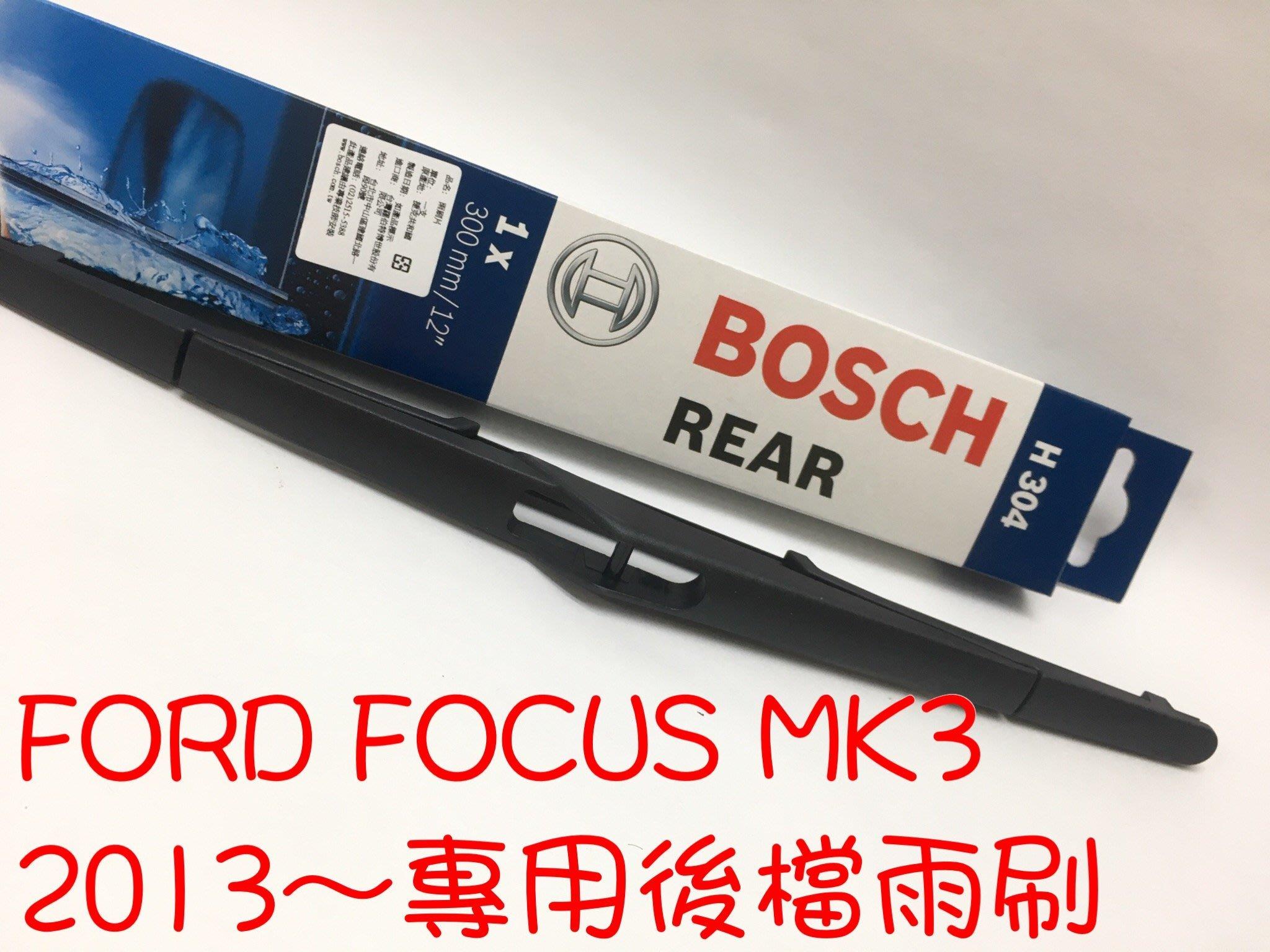 亮晶晶小舖-BOSCH專用軟骨雨刷 FORD FOCUS MK3 fiesta 專用後擋雨刷 H304 MK3 後擋雨刷