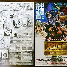 X~日本動畫-[2006北斗神拳英雄傳台場之章台場限定]-日本小海報