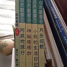 近全新方向出版 自然,科學,童話系列 自然觀察之旅~8本+2本導讀(附全新CD)