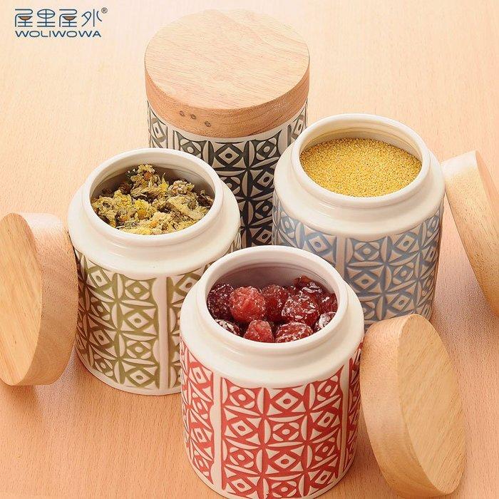 預售款-LKQJD-密封罐陶瓷調味罐調料罐茶葉罐零食罐干果儲物罐食品罐廚房收納罐
