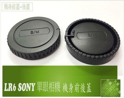 『BOSS』 LR6  SONY 單眼專用 機身前蓋+後蓋組 機身蓋 鏡頭蓋 機身前蓋 鏡頭後蓋