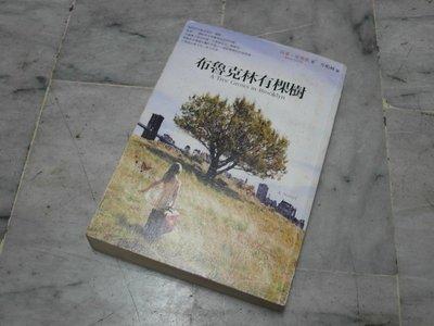 達人古物商《小說》布魯克林有棵樹【貝蒂...