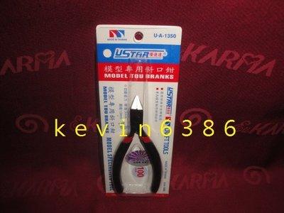 東京都-USTAR 優速達 U.A/模型專用斜口鉗(U.A-1350) 現貨