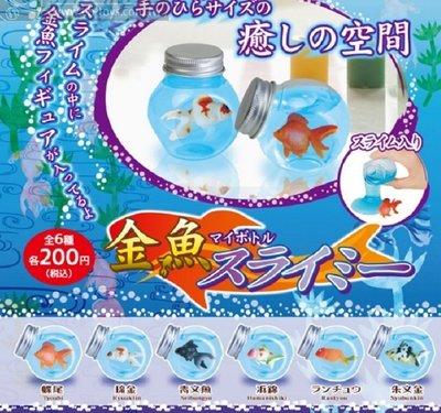 【奇蹟@蛋】YELL (轉蛋)瓶中金魚 全6 整套販售   NO:4395