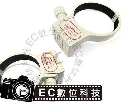 【EC數位】Canon 小小白 專用 鏡頭固定架 EF 70-200mm F4 L IS II USM 二代鏡 穩定架