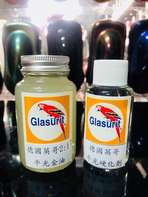 【振通油漆公司】西德進口 英哥 鸚哥 Glasurit 2:1 高品質 平光金油 100g組(另售杜雅變色龍糖果漆補漆)