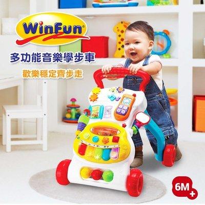 「客尊屋」WinFun 多功能聲光音樂寶寶學步車/兒童學步車/遊戲推車/ 推車玩具