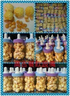 最特別婚禮 婚禮小物 圓滾滾爆米花 奶瓶爆米花 (奶瓶容量約450cc) 蘑菇爆米花 名式包裝圓滾滾爆米花 可現場製作