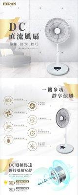 3C拍賣天下  HERAN 禾聯 HDF-14A3 14吋 電風扇 智能 省電 變頻 DC 風扇 限量 優惠 有附遙控器