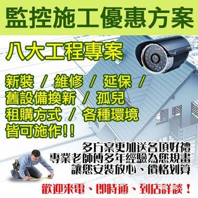【安研所監控】監視器 保固 專案 適 AHD TVI CVI 4路8路16路 5MP 1080P 工程 DVR 攝影機