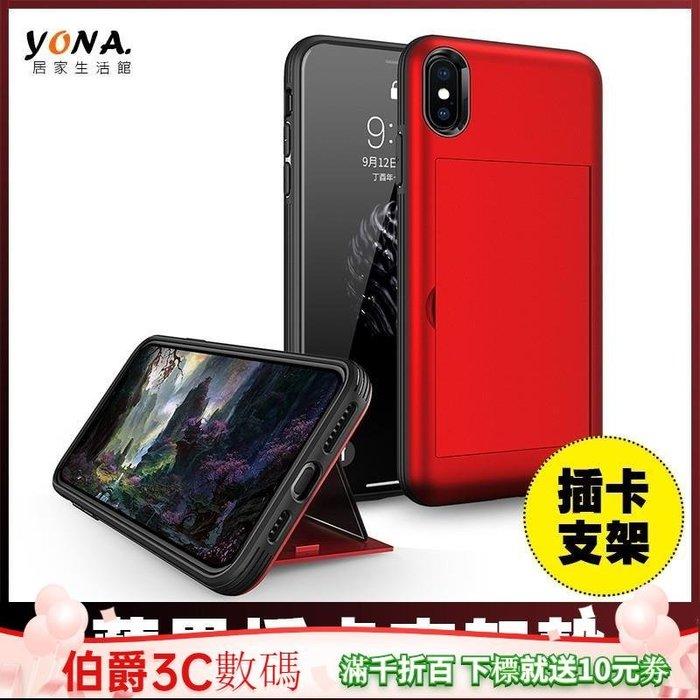 伯爵 YONA iPhone X XS MAX XR 插卡 卡片收納 防摔 支架保護殼 防摔殼 手機殼 支架殼 磁吸 翻