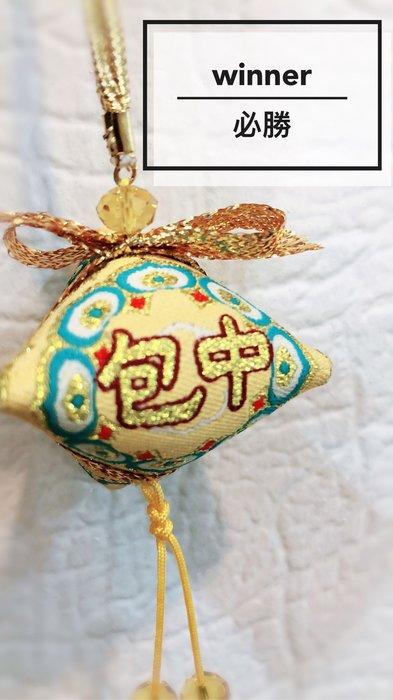 「府城手作」包中 粽子香包 端午香包 傳統香包 限量發行 滿50個優惠85折(鹿府文創 A6508)