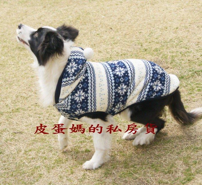 【皮蛋媽的私房貨】CLO0002雪花帽T-寵物衣服刷毛大衣-中型大型犬-大狗衣服/連帽外套-拉布拉多/黃金獵犬/哈士奇