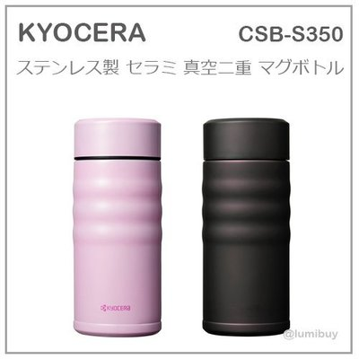 【現貨】日本直送 KYOCERA 京瓷 二重真空 不鏽鋼 陶瓷 保冷 保溫瓶 保溫杯 350ml 兩色 CSB-S350