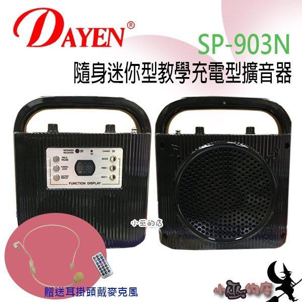 「小巫的店」實體店面*(SP-903n)Dayen手提擴音機 usb播放.25瓦,老師教學.導覽.贈頭戴麥克風(黑色款)
