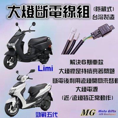 Moto Gifts 勁戰五代 勁戰5 大燈斷電線組 隱藏線組LIMI LED原廠大燈專用接頭 直上不破壞原廠線路有H4