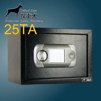 【TRENY直營】悍衛犬-液晶式保險箱-中型 HD-4564 公司貨保固二年 金庫金櫃 保險櫃 金櫃 保險箱 安全 隱密