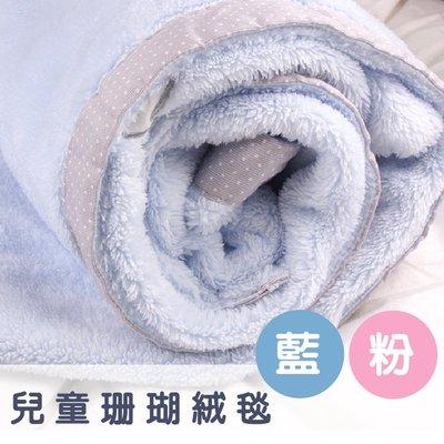 兒童珊瑚絨毯 75*115cm