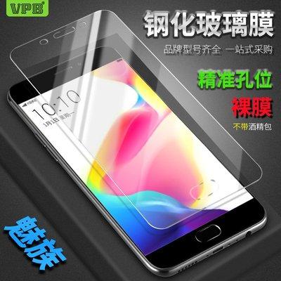 鋼化膜魅族 魅藍6T 防爆玻璃鋼化膜手機貼膜批發