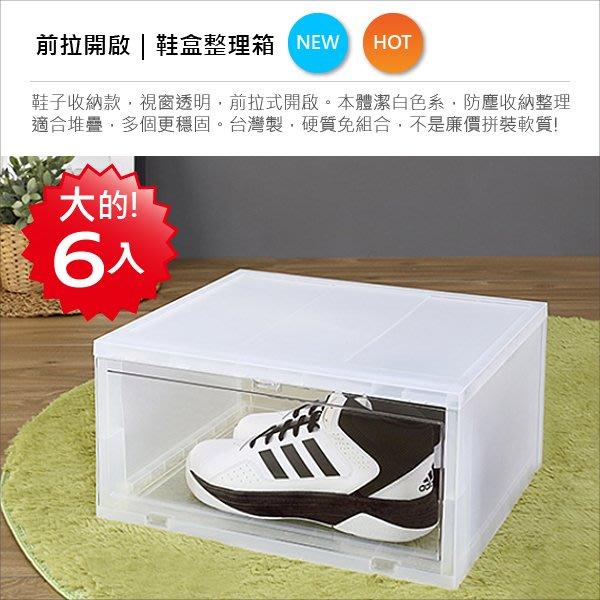 6入免運費『新品:前拉式整理箱(大)鞋盒收納神器,KEYWAY台灣製』高硬質免組合,可堆疊分類收納櫃,發現新收納箱!